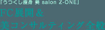 うつくし痩身 美 salon Z-ONE